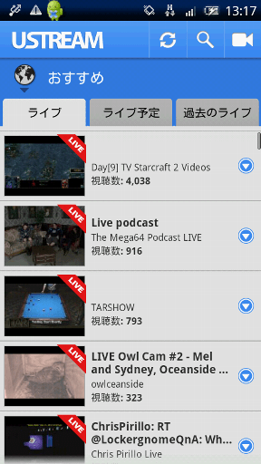 Ustream コンテンツ一覧画面