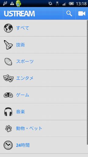 Ustream カテゴリー画面