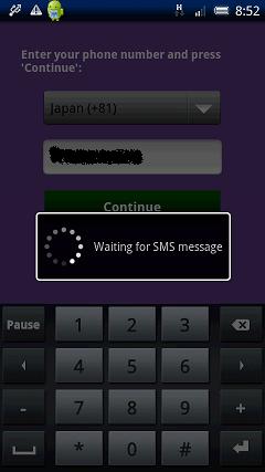 Viber SMS待ち画面