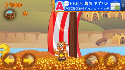 ハッピーバイキング無料 ゲームオーバー画面1