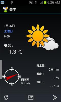 ツール系Android無料アプリケーション:WeatherNow