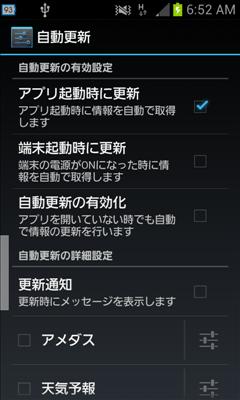 WeatherNow 自動更新設定画面