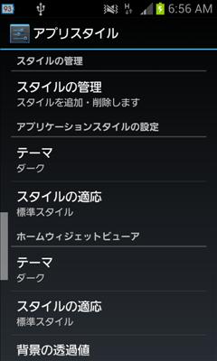 WeatherNow アプリスタイル設定画面