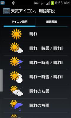 WeatherNow 天気アイコン、用語解説画面