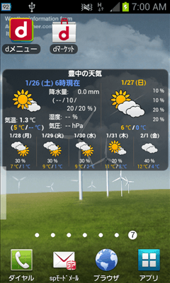 WeatherNow ホームウィジェット画面