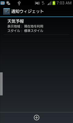WeatherNow 通知ウィジェット画面