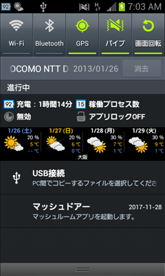 WeatherNow 通知画面