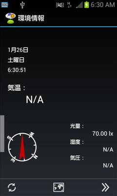 WeatherNow 環境センサー画面