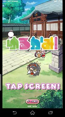 RPG系Android無料ゲーム:ゆるかみ!