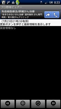 プロ野球ビュアー 起動画面