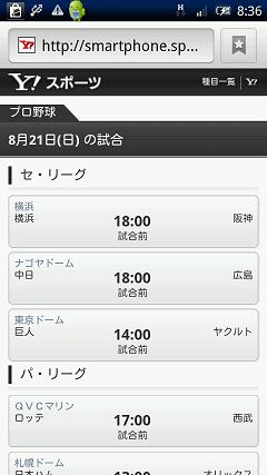 プロ野球ビュアー YahooJapan画面1