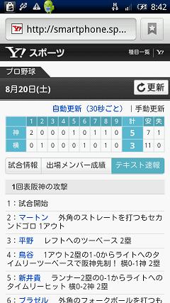 プロ野球ビュアー YahooJapan画面2